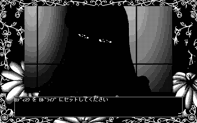 A screenshot from a bishoujo game with the colors janked up. The girl is a menacing silhouette; only her eyes can be seen, gazing directly at the viewer.
